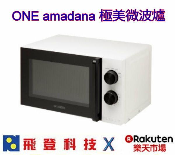 ONE amadana STWM-0101 極美微波爐 17公升容量 1-30分自由控時旋鈕 6段火力模式 群光公司貨