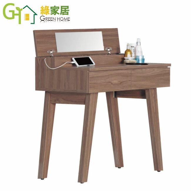 【綠家居】普荷斯 2.7尺柚木色木紋掀式化妝鏡台(不含化妝椅)