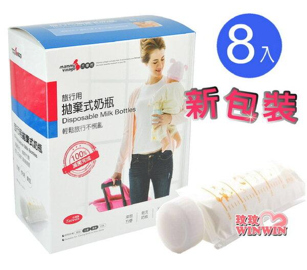 玟玟 (WINWIN) 婦嬰用品百貨名店:六甲村旅行用拋棄式奶瓶250ML*8入裝(新包裝)單個鋁箔無菌包裝攜帶方便,外出旅遊,沖泡輕鬆又簡單