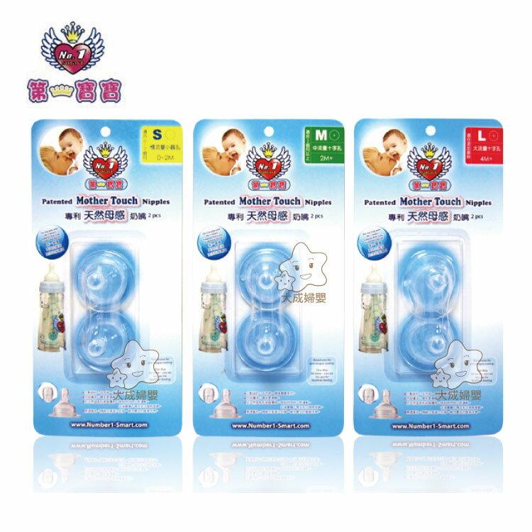 【大成婦嬰】台灣 第一寶寶 天然母感奶嘴(2入) S、M、L  天然母感奶嘴;高效防脹氣 0