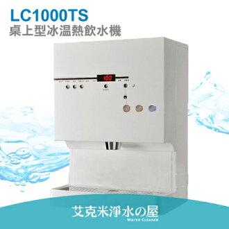 樂泉牌 LC1000TS 桌上型冰溫熱飲水機(自動補水開飲機)~ 《贈送》3M HF30-MS商用除菌抑垢淨水系統、免費安裝