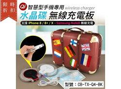 【尋寶趣】aibo 智慧手機 Qi無線充電板 支援 iPhone8 三星Note8 Qi充電機型 充電 CB-TX-S6