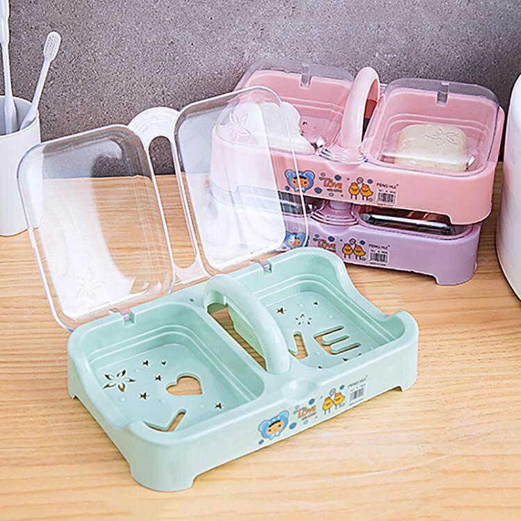 香皂盒 帶蓋雙格創意洗衣皂盒瀝水肥皂盒香皂盒大號便攜多層有蓋雙層旅行特惠促銷