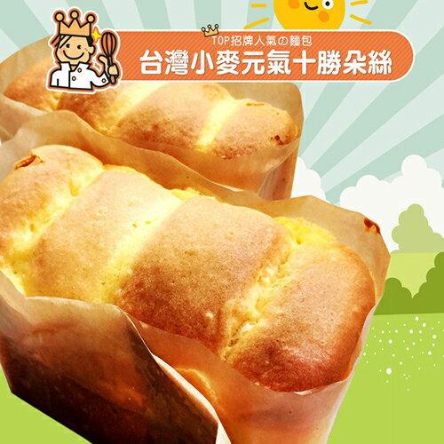 台灣小麥 元氣十勝朵絲(原味) 1