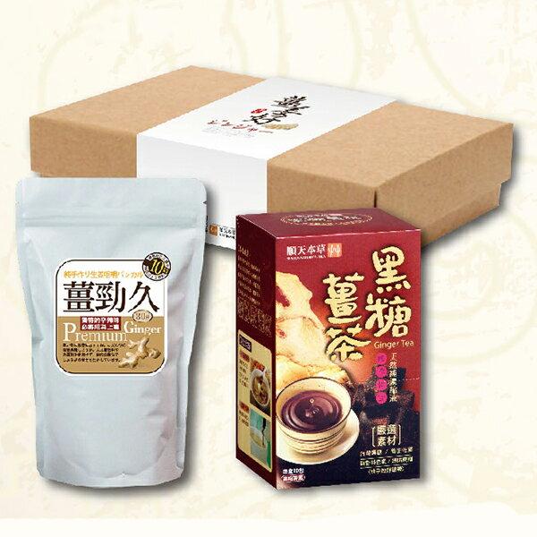 順天本草【薑姜好禮盒】(薑勁久2包+黑糖薑茶1盒)
