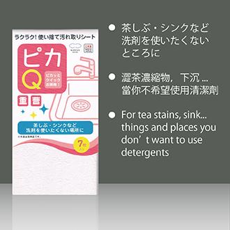 《日本製》《OUTLET》汚れ取りシート ピカQ 重曹