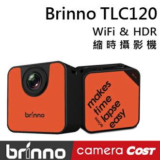 Brinno TLC120 WIFI & HDR 縮時攝影機 (公司貨) 32G組 防水 防塵 縮時攝影