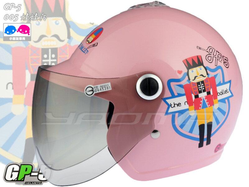 GP-5安全帽|005 (娃娃兵) 粉紅【附鏡片】童帽『耀瑪騎士機車安全帽部品』