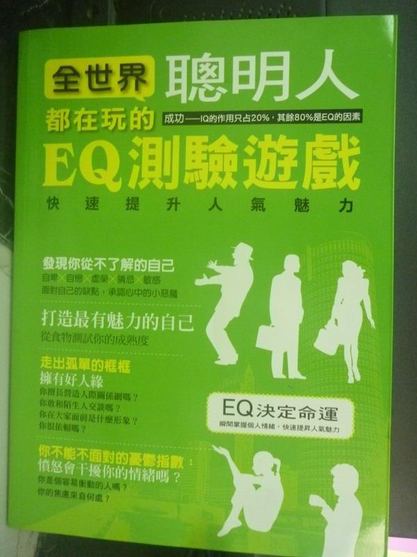 【書寶二手書T9/心理_ZCB】全世界聰明人都在玩的EQ測驗遊戲_畢慕科
