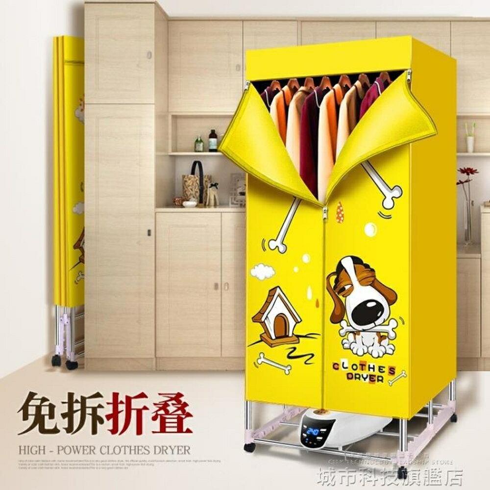 烘乾衣機 可折疊乾衣機智慧家用烘乾機靜音節能省電烘乾機大容量速乾2000w 清涼一夏特價