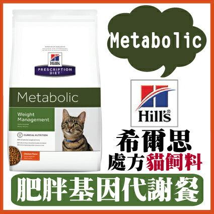 Hill's希爾思處方飼料貓用肥胖基因代謝餐Metabolic-1.5kg