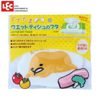 日本LEC 蛋黃哥濕紙巾蓋