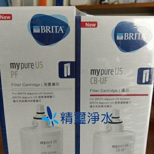 BRITA  U5前置+主濾芯組合