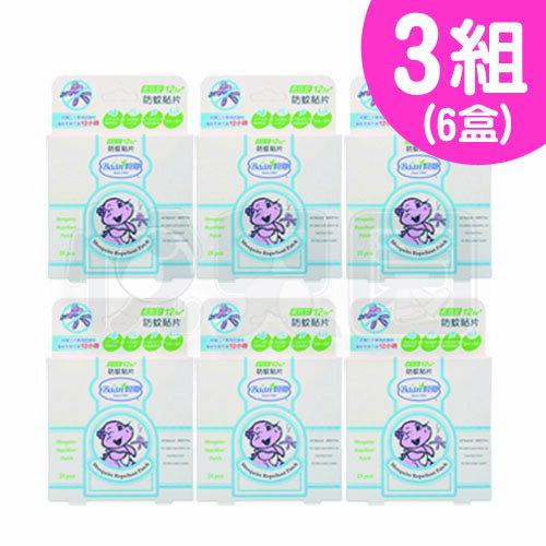 Baan 貝恩 防蚊貼片(25片入) 2盒x3組【悅兒園婦幼用品館】