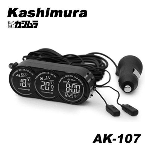 權世界@汽車用品 日本 Kashimura AK-107 電子時鐘及車內外溫度計 DC式
