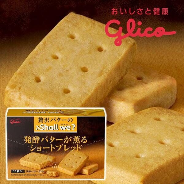 【江崎Glico】ShallWe?贅澤奶油奶酥餅乾11枚100g發酵奶油31%添加発酵バターが薫るショートブレッド日本進口零食