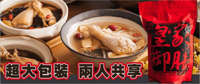 【皇家御膳】秘製米湯雞 / 大份量800G / 電鍋料理包 4