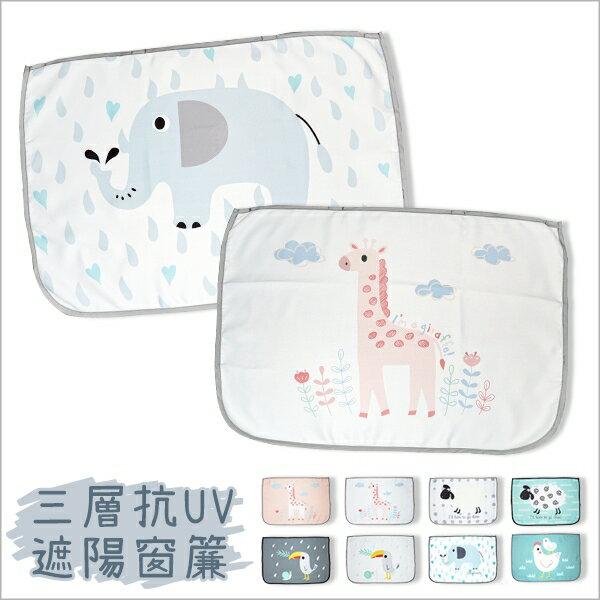 磁吸式防曬抗UV汽車窗簾【2件入】 車用遮光布遮陽窗簾 JoyBaby