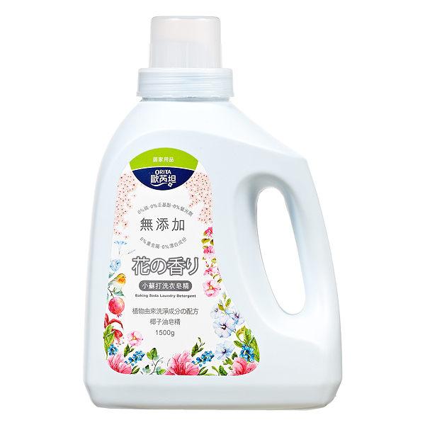 歐芮坦小蘇打洗衣皂精1500g
