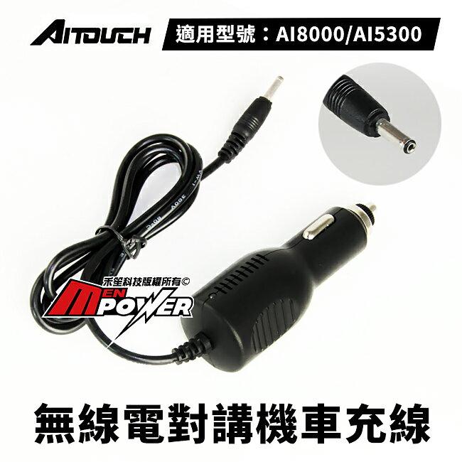 【ZS Aitouch 無線電對講機】AI8000 AI5300 汽車 點煙器 點菸器 車充電源線【禾笙科技】