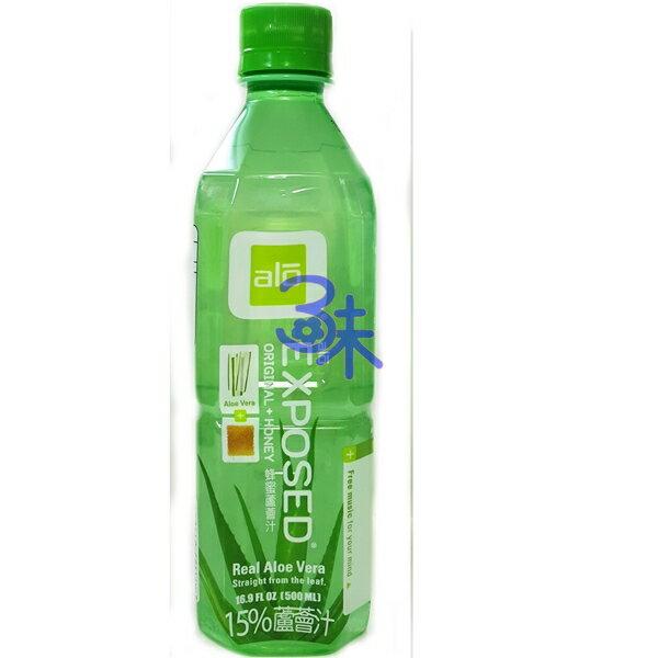(台灣) ALOE VERA DRINK 雅姿樂   蜂蜜蘆薈汁  1組 3瓶 500ml*3瓶 特價 95元【811955011016】