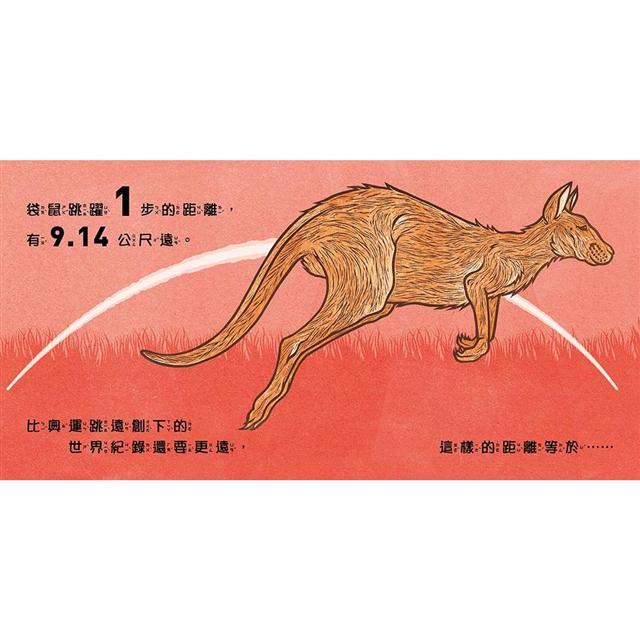 驚奇的動物數學課:幼兒第一套數字與度量概念趣味認知繪本 7
