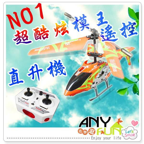 任你逛~ A1直升機 合金雙槳 搖控模型 迷你遙控飛機 新手練習機 充電合金直升機 生日