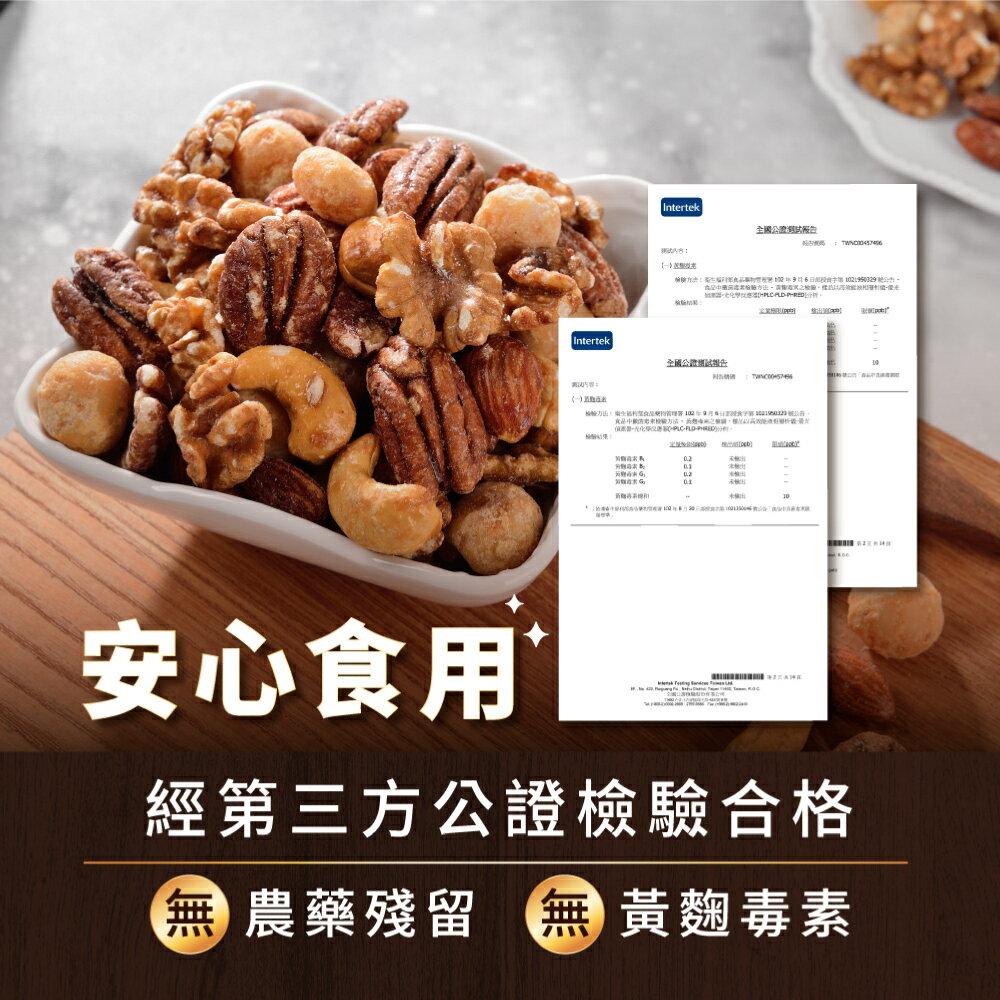 【綜合堅果(大)+養生果實(大)】年貨大街 整點特賣1 / 13 15:00開賣★下殺5折 8