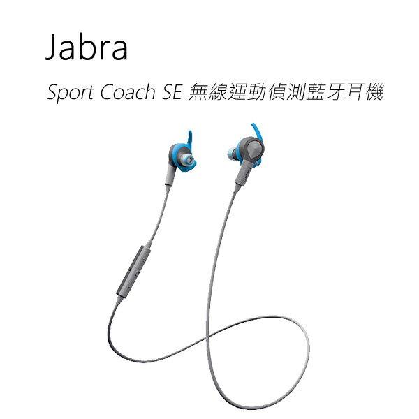 Jabra SPORT COACH SE 運動偵測藍牙耳機~訂購商品