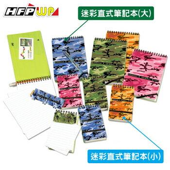 HFPWP 迷彩直式筆記本  大 100張80磅內頁.附索引尺.  N58~DS~10 製