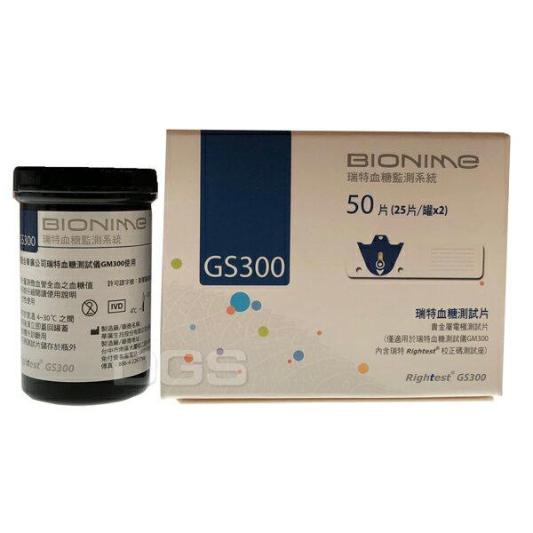 瑞特血糖試紙G30050片盒