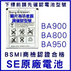 SE Sony Ericsson 原廠電池 原電 原裝電池 BA900 BA800 BA950