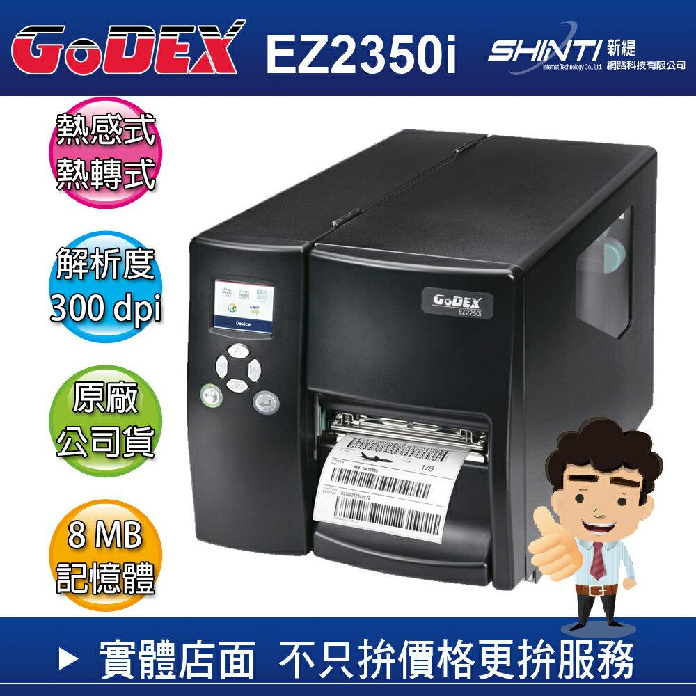 【新機免運】科誠GoDEX EZ2350i 熱感式 / 熱轉式兩用 工業型條碼標籤機*贈6插6開3P延長線*另有OS214/CP3140/CP2140/EZ2250i
