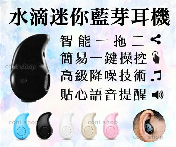 【coni shop】水滴迷你藍芽耳機 支援LINE 單耳 藍牙耳機 無線耳機 無線藍芽耳機 隱形 運動耳機 藍牙 耳機
