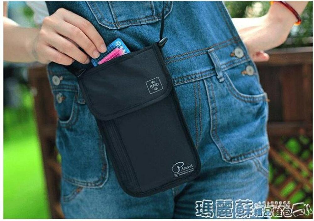 護照夾 貼身防盜RFID運動護照包機票護照夾保護套防水收納包多功能證件包 瑪麗蘇