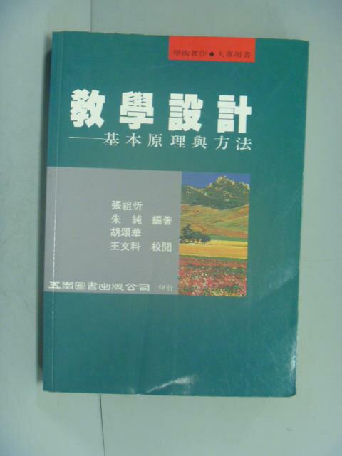 ~書寶 書T6/大學教育_IHP~教學 - 原理與方法_ 460_胡頌華、朱純、張祖忻