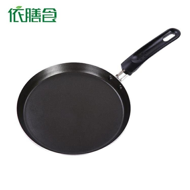 雞蛋煎餅鍋平底鍋不粘鍋班戟煎鍋 可麗餅千層蛋糕牛排煎鍋烙餅鍋 AT