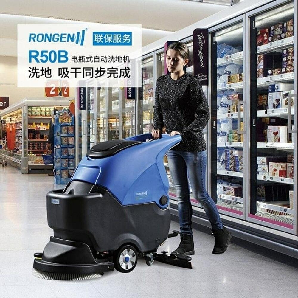 掃地機器人容恩R50B手推式洗地機無線電瓶吸干機工廠自動洗地機適合不同地面 DF 萌萌 0