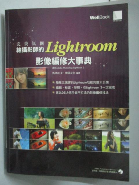 ~書寶 書T3/攝影_QXY~完美氛圍~給攝影師的Lightroom 影像編修大事典_馬準