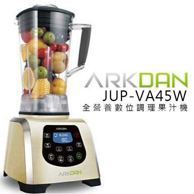 隨貨附贈健康書籍 食譜 ~ 調理果汁機 ~ ARKDAN JUP~VA45W  貨利率