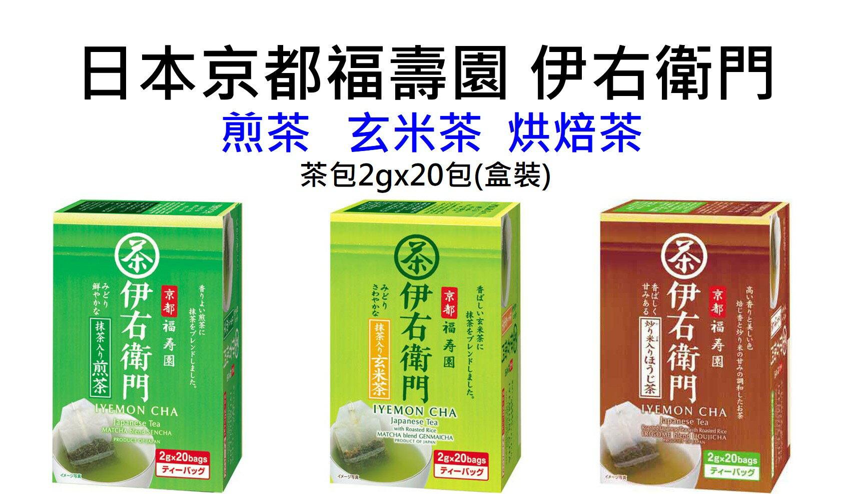 日本京都福壽園 伊右衛門 煎茶 烘焙茶 玄米茶- 茶包2gx20包(盒裝)