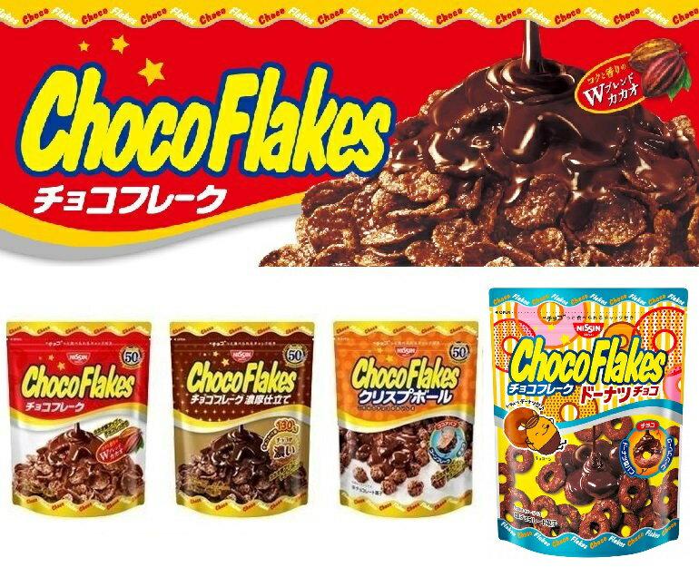 【江戶物語】日本製 CHOCO FLAKES 巧克力玉米脆片 玉米脆球 甜甜圈造型 期間限定 日清NISSIN 早餐麥片