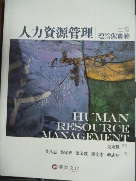 【書寶二手書T4/大學商學_QGR】人力資源管理:理論與實務(二版)_黃良志
