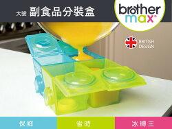 ☆湘廷小舖★現貨!Brother max  副食品分裝盒(大號4盒)