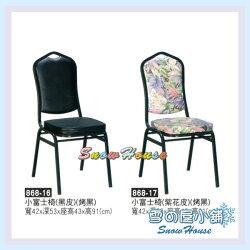 ╭☆雪之屋居家生活館☆╯R859-26/27/28/29/30 烤黑腳皮面小富士椅/ 造型椅/櫃枱椅/吧枱椅