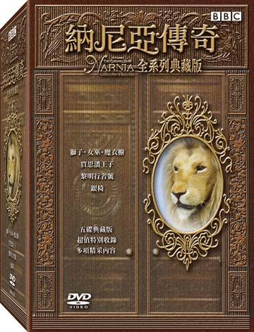 BBC納尼亞傳奇全系列典藏版 DVD