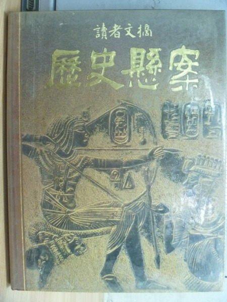 【書寶二手書T8/歷史_ZIS】歷史懸案_讀者文摘