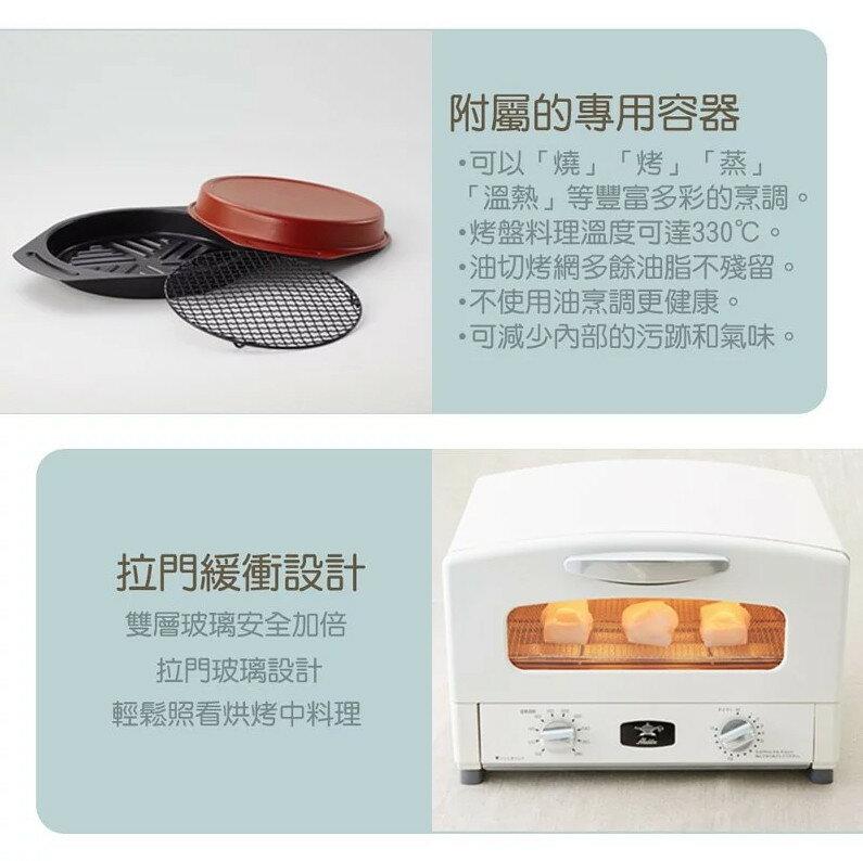 日本Sengoku Aladdin 千石阿拉丁「專利0.2秒瞬熱」4枚焼復古多用途烤箱(附烤盤) AET-G13T-湖水綠 3