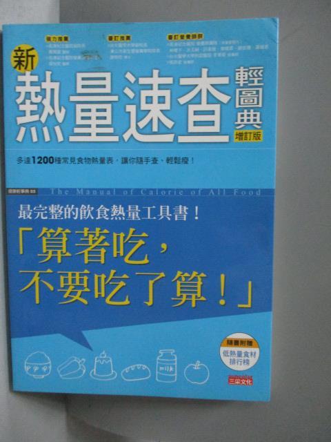 ~書寶 書T6/養生_OMQ~新熱量速查輕圖典_三采編輯部