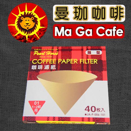 【曼珈咖啡】日本寶馬 錐形濾紙 1-2人份(無漂白)40入